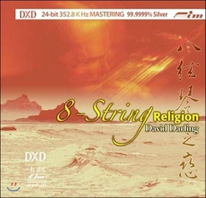 David Darling 에이트 스트링 릴리전 (Eight-String Religion)