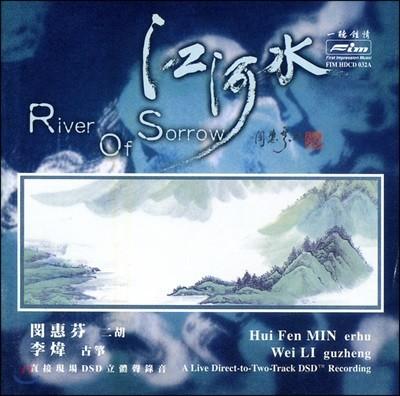 Hui Fen Min / Wei Li 중국 전통악기 고쟁과 얼후 연주집 - 슬픔의 강 (River Of Sorrow)