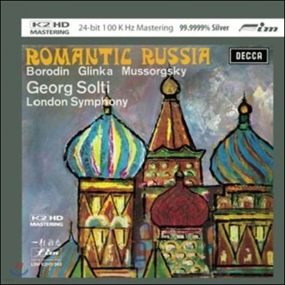 Georg Solti 로맨틱 러시아 - 보로딘 / 글린카 / 무소르그스키 (Romantic Russia - Borodin / Glinka / Mussorgsky)