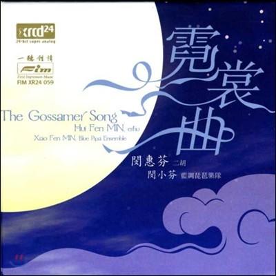 Hui Fen Min 아름다운 중국 얼후의 명곡 - 예상곡 (The Gossamer Song)