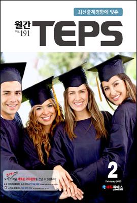 월간 텝스 TEPS : 2015년 02월