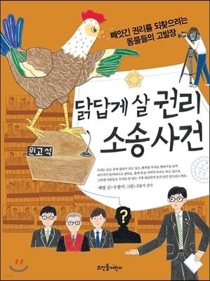 닭답게 살 권리 소송 사건