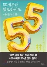 55������ ������