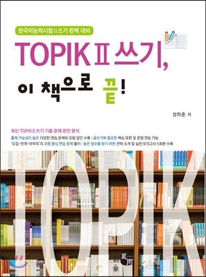 TOPIK 2 쓰기, 이 책으로 끝!
