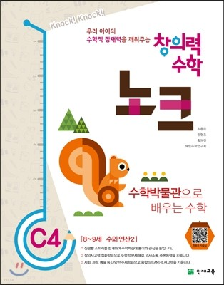 창의력 수학 노크 C4 수학박물관
