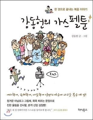 강동헌의 가스펠툰