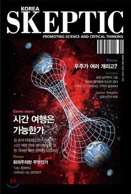 SKEPTIC Korea 한국 스켑틱 (계간) : 창간호