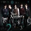 샤이니 (Shinee) - Your Number (CD+DVD) (초회생산한정반)