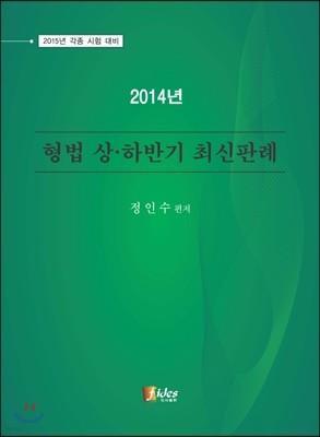 2014년 형법 상하반기 최신판례