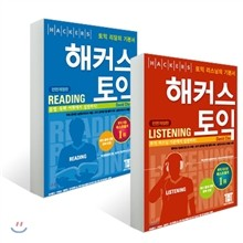 ��Ŀ�� ���� Listening ,Reading ��Ʈ