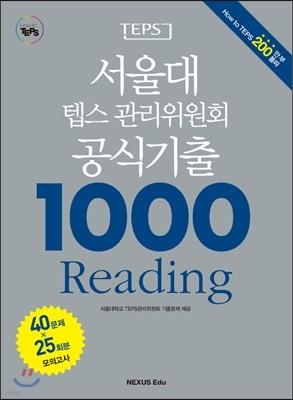 서울대 텝스 관리위원회  공식기출 1000 Reading