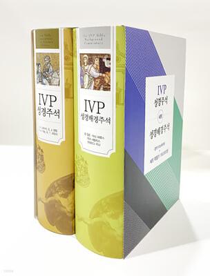 IVP 성경주석 + IVP 배경주석 세트