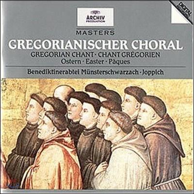Benediktinerabtei Muensterschwarzach 그레고리오 성가 (Gregorian Chant)