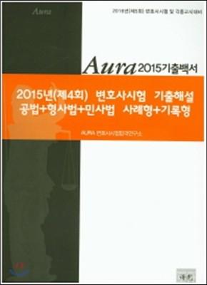 Aura 공법 형사법 민사법 사례형 기록형 2015년(제4회) 변호사시험 기출해설