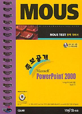 MOUS 족보공개 Microsoft PowerPoint 2000