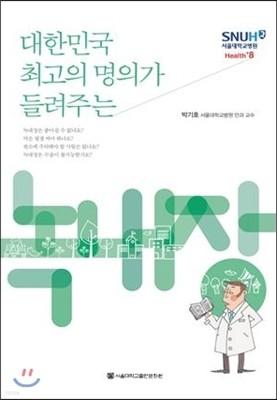 대한민국 최고의 명의가 들려주는 녹내장