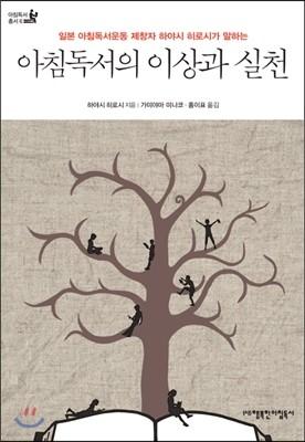 아침독서의 이상과 실천