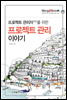 Blog2Book 프로젝트 관리자PM를 위한 프로젝트 관리 이야기