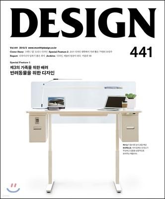Design 디자인 (월간) : 3월 [2015]