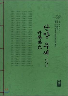 단양 우씨 이야기[초록]