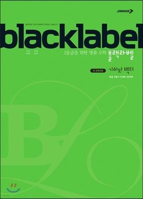 BLACKLABEL 블랙라벨 기하와 벡터 (2019년 고3용)
