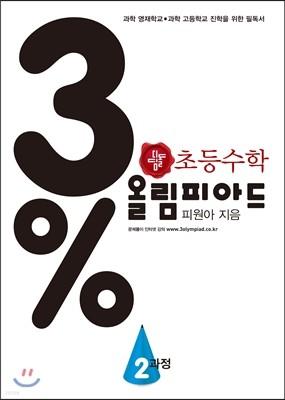 디딤돌 초등수학 올림피아드 2과정