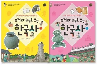 유적과 유물로 보는 한국사 세트