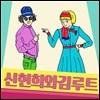 신현희와김루트 - 신현희와김루트
