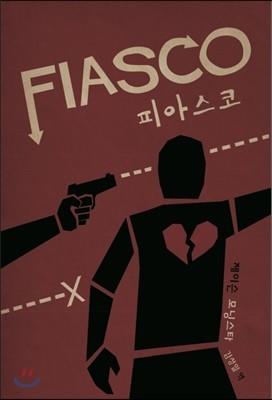 피아스코 Fiasco