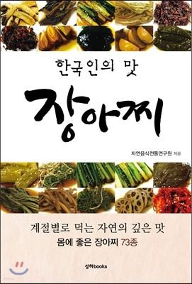 한국인의 맛, 장아찌