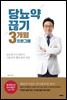 당뇨약 끊기 3개월 프로그램 (체험판)