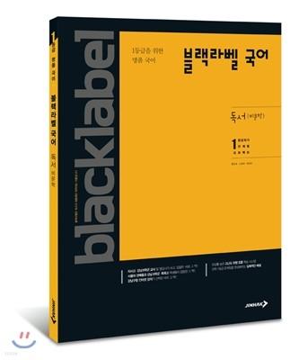 BLACKLABEL 블랙라벨 국어 독서(비문학) (2017년용)