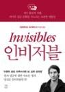 인비저블 INVISIBLES