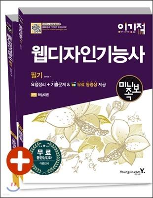 2015 이기적 in 미니족보 웹디자인기능사 필기