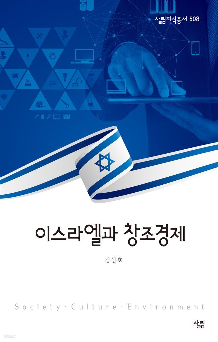 이스라엘과 창조경제 - 살림지식총서 508
