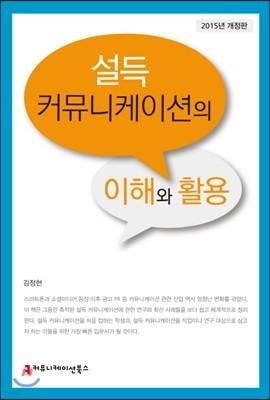 설득 커뮤니케이션의 이해와 활용