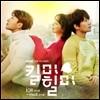 킬미, 힐미 (MBC 수목미니시리즈) OST