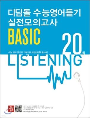 디딤돌 수능영어듣기 실전모의고사 BASIC 20회