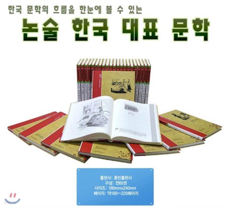 논술 세계대표문학