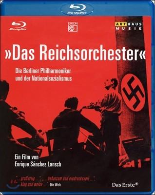 Berliner Philharmoniker 다큐멘터리 '제국의 오케스트라' (Das Reichsorchester) 블루레이