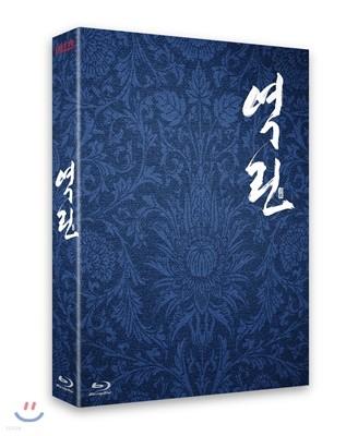 역린 (700장 넘버링 한정판) : 블루레이