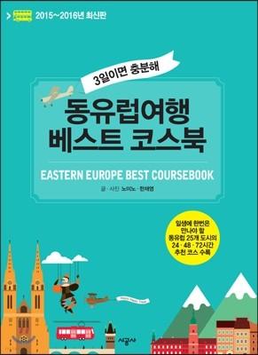 동유럽여행 베스트 코스북