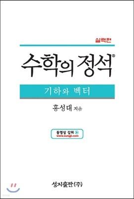 수학의 정석 실력편 기하와 벡터 (2019년용/고3)