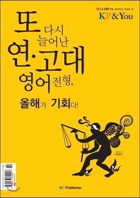 KP & YOU (연간) : 2016학년도 특집호 [2015]