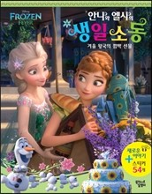 Frozen Fever �ȳ��� ������ ���� �ҵ�