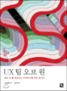 UX 팀 오브 원