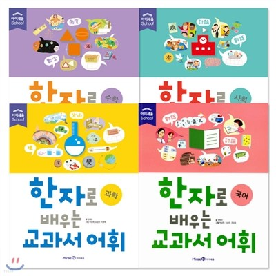 한자로 배우는 교과서 어휘 4권 세트