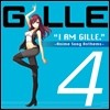 Gille - I Am Gille 4: Anime Song Anthems (Standard Edition)