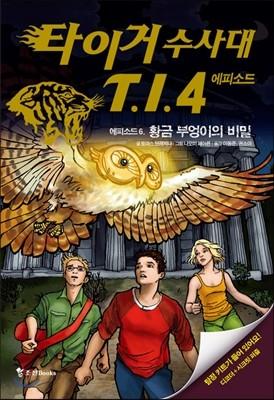 타이거 수사대 T.I.4 에피소드 6 황금 부엉이의 비밀