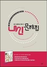 [도서] 창비 중학교 국어 5 내신문제집 (2017년용/ 이도영)